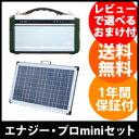 【送料無料・保証付】【ポータブル蓄電池 エナジー・プロmini LB-200と専用ソーラーパネル LBP-36のセット】 ソーラー充電機 ソーラー充電器 エナジープロミニ