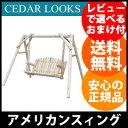 【送料無料】【Cedar Looks アメリカンスウィング NO26】屋外ブランコ ガーデンベンチ ガーデンチェア 屋外ベンチ 屋外用ブランコ ガーデンブランコ