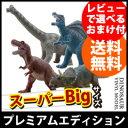 【送料無料】【恐竜 ビニールモデル プレミアムエディション 4種類セット 121t061221】 ダイナソー フィギュア セット ビッグサイズ 大きいサイズ 特大サイズ