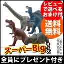 \ページ限定 カードケース付/ フィギュア ビッグサイズ 特大 【送料無料】【恐竜 ビニールモデル プレミアムエディション 4種類セット 121t061221】