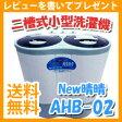 アルミス 洗濯機【送料無料】【二槽式小型洗濯機 NEW 晴晴 AHB-02】晴れ晴れ はればれ 二槽式洗濯機 脱水機