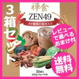 ダイエットドリンク 置き換え 【禅食ZEN49 3個】 [送料無料・代引料無料] ダイエット食品 禅食 韓流 ダイエット 1食置き換え ダイエットドリンク 飲むだけ簡単 ダイエット 3箱セット