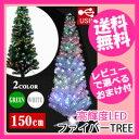 【即出荷】イルミネーションツリー LED 【高輝度LEDファイバーツリー 150cm】 [送料無料・代引料無料] ファイバーツリー 明るい 150cmクリスマスツリー x'masツリー イルミネーションツリー