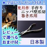 【即出荷】\ページ限定・カードケース付/ 光月作手作りニッパ型爪切り巻き爪用 [よく切れる 爪切り 高級爪切り 巻き爪 つめきり まきづめ ニッパー型 爪切り フットケア 使いやすい]