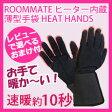 ヒーター付き手袋 【ROOMMATE ヒーター内蔵薄型手袋 HEAT HANDS(ヒートハンズ) EB-RM3000A】 ヒーター内蔵手袋 ホットてぶくろ ホットグローブ ヒーター手袋 速暖