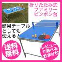 卓球台 家庭用 【折...
