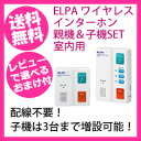 【即出荷】インターフォン 呼び出し 【ELPA ワイヤレスインターホン 親機&子機セット(室内用) WIP-200S】[送料無料・代引料無料]呼び出しチャイム ワイヤレス 呼び出しベル