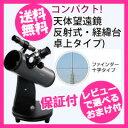 【即出荷】卓上型 天体望遠鏡 【天体望遠鏡 (反射式・経緯台卓上タイプ) RXA124 1045858】[送料無料・代引料無料] 天体望遠鏡 簡単 天体望遠鏡 スマホ 星どこナビ 卓上型望遠鏡