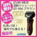 【即出荷】イズミ 深剃り 【IZUMI 4枚刃 深剃り 往復式シェーバー IZF-V66 ブラウン】 [送料無料・代引料無料]電気カミソリ 海外 ひげそり 4枚刃シェーバー 丸洗い ZF-V66-T