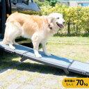 犬用 スロープ 【犬用お出かけ用品 ペットステップ ワイド ...