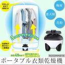 カバー付き 乾燥機 【ROOMMATE ポータブル衣類乾燥機 EB-RM36K cf646】 衣類乾燥機 カバー付き 部屋干し ミニ乾燥機 靴乾燥 衣類乾燥 衣類暖め コンパクト乾燥機