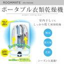 \ページ限定・カードケース付/ ROOMMATE ポータブル衣類乾燥機 EB-RM36K cf646 [ミニ乾燥器 部屋干し コンパクト衣類乾燥機 省スペース ポータブル乾燥機]