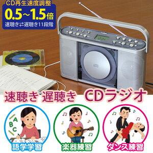 CDプレーヤースピードコントロールクマザキエイム速聴き遅聴きCDラジオマナビィCDR-440SCCD