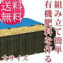 楽天パインバリュー楽天市場店堆肥ワク オーガニック農法肥料を作る 【堆肥枠 大サイズ A-22】