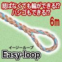 【即出荷】イージーループ【easyroop】 6m