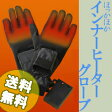 【送料無料】ヒーター付き手袋【ほっかほかインナーヒーターグローブ 2個】の通販ヒーター付き手袋でほかほか