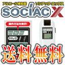 【即出荷】デジタルアルコールチェッカー【NEWソシアックX SC-202 bc6702】の通販【送料無料】