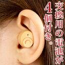 【即出荷】耳にすっぽり集音器II [しっかり聴こえる集音器・拡聴器・助聴器]