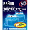 【即出荷】【ポイント付き】ブラウン洗浄液 カートリッジ【ブラウンBRAUN クリーン&リニューシステム専用洗浄液カートリッジ CCR2CR 2個入】の通販