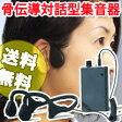 【送料無料】【骨伝導対話型集音器】骨伝導ヘッドセット集音器の通販