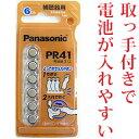 【即出荷】補聴器用空気電池 PR-41 [補聴器用替電池]