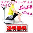 【即出荷】ブルブル 振動マシン ダイエットウェーブ ネオ CP-870 送料無料