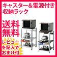 【送料無料】 キッチン用 オープンラック [MKエムケー精工 組立式 ロータイプ フローリエ]