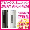 【即出荷】ミニ扇風機・小型サーキュレーター 【アピックス 2WAY ミニファン AFC-142M】