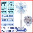 扇風機 トヨトミ リビング扇【TOYOTOMI リモコン式 扇風機 FS-300CR-A ブルー】の通販