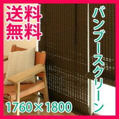 バンブースクリーン 1760×1800【送料無料】 【送料無料・日本製・レビューでおまけ特典プレゼント】 HAYATONの竹カーテン ハヤトン バンブーカーテン 竹すだれカーテン ロールスクリーン よしず