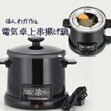 串揚げ鍋【ほんわかふぇ 電気卓上串揚げ鍋 HR-8952
