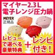 【即納】【正規品+レシピ付+おまけ】マイヤー 電子レンジ 圧力鍋 MPC-2.3 MEYER 2.3Lタイプ