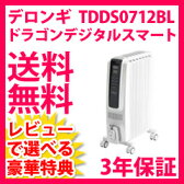 【3年保証】【7枚フィン】オイルストーブ デロンギ オイルヒーター ドラゴンデジタルスマート TDDS0712BL 送料無料