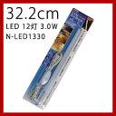 【即出荷】32.2cm LED間接照明 LEDライト DIY自作 間接照明・棚下照明・商品陳列什器照明・ライトアップに [LEDバーライト 3W N-LED1330]