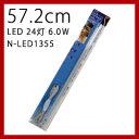 57.2cm LED間接照明 LEDライト DIY自作 間接照明・棚下照明・商品陳列什器照明・ライトアップに [LEDバーライト 6W N-LED1355]