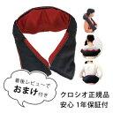 もーむ ネックマッサー クロシオ 58356 [モーム 肩に掛けて使える 首・肩・腰の本格 家庭用 ...