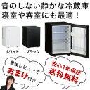 【即出荷】冷蔵庫 客室 [ゲストルームやベッドルームに最適の冷蔵庫] 【寝室用冷蔵庫 ML-640】 【送料無料】