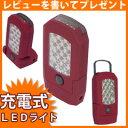 作業用充電式ledライト マグネットLEDライト 【充電式LEDライトミラクルFL22 810162】