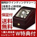 【即出荷】\ページ限定・カードケース付/ カギ付きワインディングマシン 2本 【送料無料・保証付】【腕時計ワインディングマシーン シングルタイプ】 マブチモーター