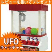 【即出荷】新PKGミニクレーンゲーム MCG-98 [レビューでおまけ・保証付き] ufoゲームカプセル付き 本体 ufo キャッチャー クレーン おもちゃ プレゼント