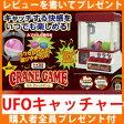 【即出荷】\ページ限定・カードケース付/ 新PKGミニクレーンゲーム MCG-98 [レビューでおまけ・保証付き] ufoキャッチャーゲームカプセル付き 本体