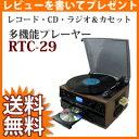 レコード・CD・ラジオ&カセット搭載 多機能プレーヤー RTC-29 ■送料無料・代引手数料無料■