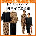 トラベルパジャマ 同サイズ2色組 ◆レビューで選べるプレゼント◆