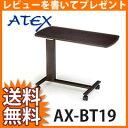 ベッドテーブルキャスター付き 天板幅90cm ◆送料無料◆ 【アテックス ベッドサイドテー
