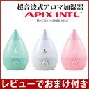 しずくプラス うるおいミスト加湿器【APIX アピックス 超音波式アロマ加湿器 ASZ-015 SHIZUKU touch+】 タイマー LED 加湿機 抗菌