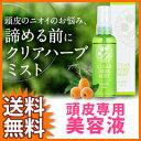 【即出荷】頭皮用美容液 クリアハーブミスト ■送料無料・代引手数料無料■