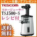 【即出荷】テスコム スロージューサー TSJ500