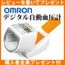 \ページ限定・カードケース付/ デジタル自動血圧計 HEM-1020 ■送料無料■ オムロン 血圧計 上腕式