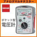 アナログマルチテスター AP-33 [三和電気計器 サンワ 計測器 小型 携帯 薄型 ポケット アナログ 電圧 電流 抵抗 測定器 sanwa]