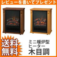 【即出荷】スリーアップ ノスタルジア ミニ暖炉型ヒーター 木目調 CHT-1640 ■送料無料・1年保証■